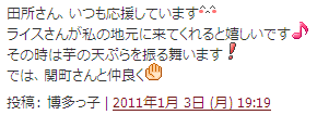 20110103_yoshida